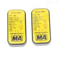 工业信息化-KJ936-K矿用精确定位标识卡