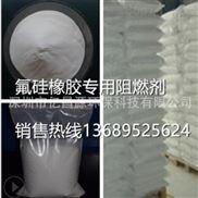 氟硅橡胶专用阻燃剂