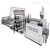 8米宽幅土工膜防水卷材生产线