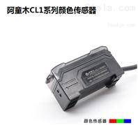CL1-N3S1阿童木CL1系列颜色传感器