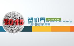 2015塑机科技创新年度集锦