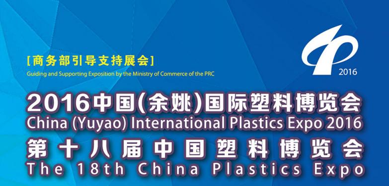 2016中国(余姚)国际塑料博览会
