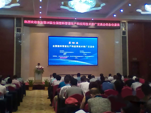 南昌举行第18届全国塑料管道生产和应用技术推广交流会