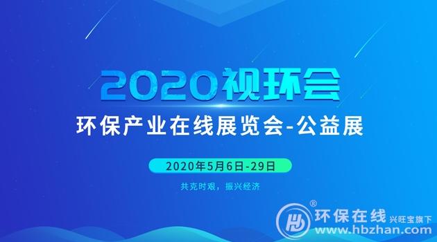 5月6日即将开幕!3大亮点解锁2020视环会参展新方式