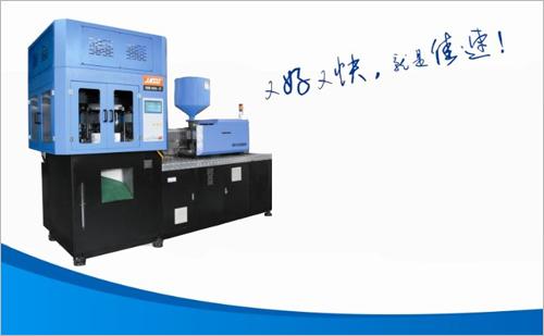 广州市佳速精密机械有限公司注拉吹机产品