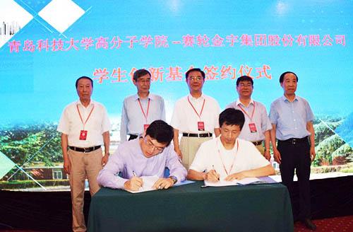 赛轮金宇与青岛科技大学签署人才合作协议