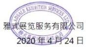 重要!CHINAPLAS 2020 延期至2021年4月,移师深圳